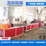 擠出機管材生產線 型材擠出錐形雙螺桿擠出機