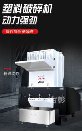 塑料PE筐破碎机 广东东莞 塑料管材粉碎机