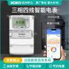 杭州華立DTZ545遠程智慧抄表電能表0.5S級