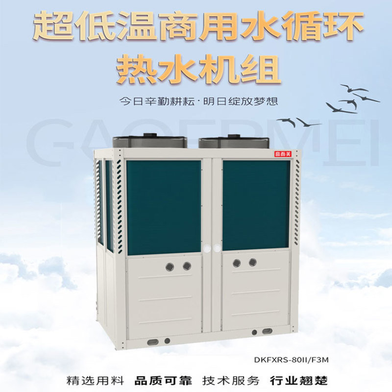 厂家直销空气源热水工程 空气能热泵热水器厂家