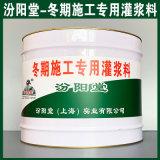 冬期施工  灌浆料、生产销售、冬期施工  灌浆料