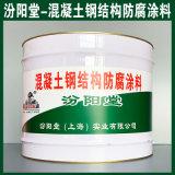 混凝土钢结构防腐涂料、生产销售、涂膜坚韧