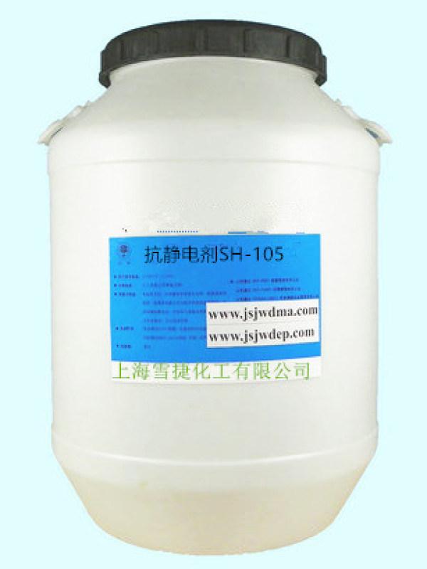 抗靜電劑SH-105十二烷基二羥丙基**甲脂胺