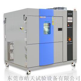 可编程冷热冲击试验箱 高低温冲击实验仪两厢或三厢