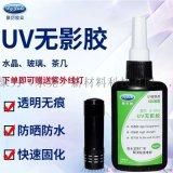 UV無影膠水-塑料UV膠水用聚力膠水