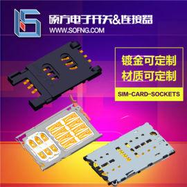 通讯连接器SIM卡座