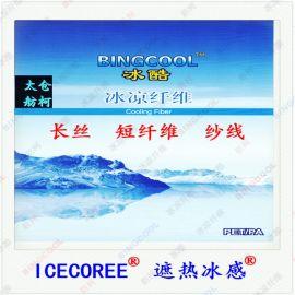 云母冰凉丝 冰凉抗菌纤维 冰凉运动面料 冰酷