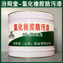 氯化橡胶防污漆、防水,防漏,性能好