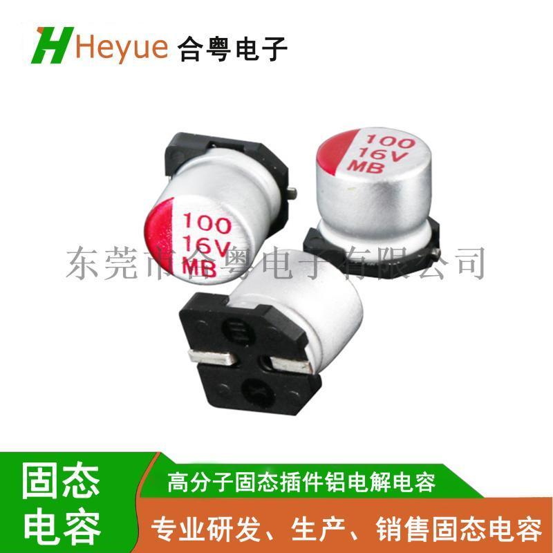贴片固态电容100UF16V 6.3*5.8
