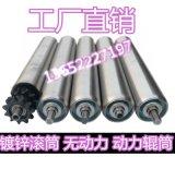中山工厂直销动力滚筒单排双排链轮辊筒