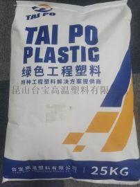 高温工程塑料