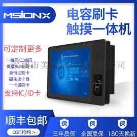 msionx15寸RFID人脸识别工业触控一体机