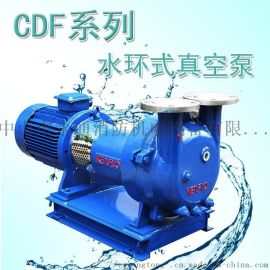 CDF2212T-OND2不锈钢厂用真空泵