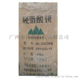 供应硬脂酸钡十八烷酸钡盐
