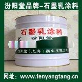 石墨乳塗料、現貨銷售、石墨乳塗料、供應銷售