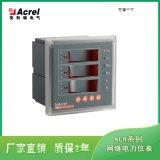 三相电流电压表 智能网络电力仪表安科瑞ACR200