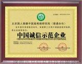 中国诚信示范单位荣誉证书
