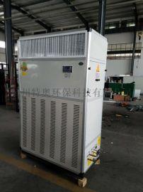 工业空调冷风机,定制工业空调机,百科特奥工业空调