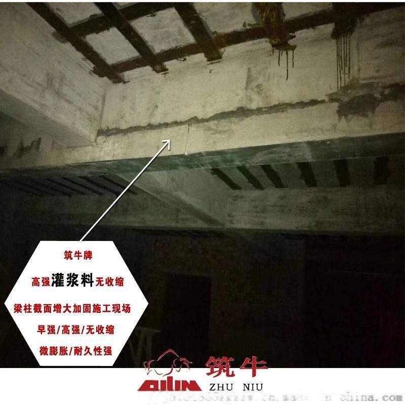 灌浆料北京高强无收缩灌浆料厂家