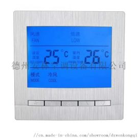 中央空调液晶温控器温控面板风机盘管温控面板调速开关