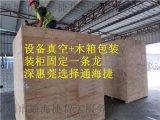 你會分辨惠州設備木箱打包裝的好與壞嗎?