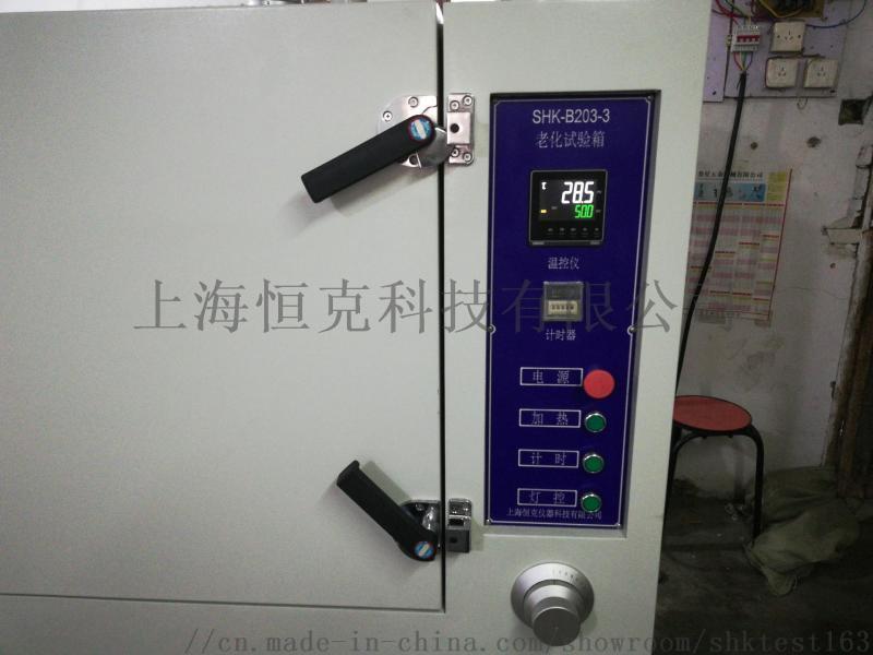 恒克,SHK-B208,换气老化试验箱
