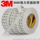3M 雙面膠帶 3M300LES 3M200MP