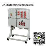 防爆照明动力移动式配电箱BXM(D)