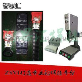 ABS汽车安全带延长器组装超声波焊接机