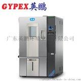 南京高校实验室用实验室仪器恒温箱