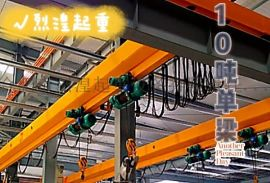 10吨单梁起重机定做 变频行吊价格 电动葫芦