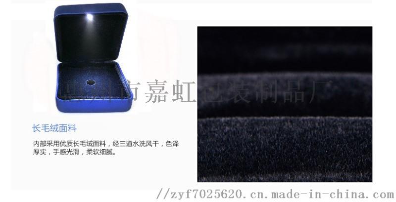 铁盒LED 戒指盒 pu皮戒指盒 绒布戒指盒