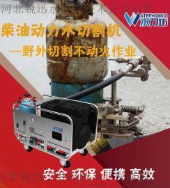 C型水切割机,石油储罐拆除,管道开孔,便携式水刀