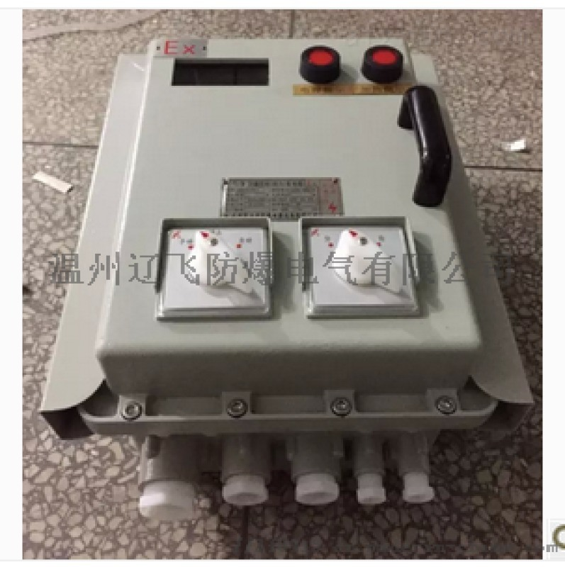 水泵液位防爆报警控制箱