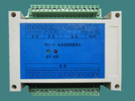 许继WXJ-15电池巡检单元现货