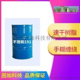 液體淡黃191DC不飽和樹脂用於纏繞氣罐管道SF雙壁罐手湖製品