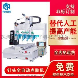 针筒点胶机硅胶自动点胶机高速针头滴胶机pvc打胶热熔胶机