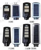 太阳能路灯一体化