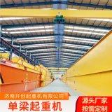 山東行車航吊廠家直銷 5噸10噸天車 天吊大優惠