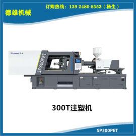 卧式曲肘 PET系列高精密注塑机 SP300PET