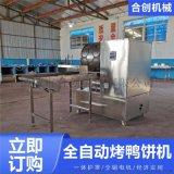 烤鸭饼机 北京烤鸭饼机 全自动烤鸭
