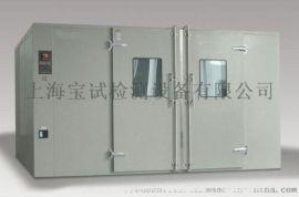 上海宝试步入式恒温恒湿试验室