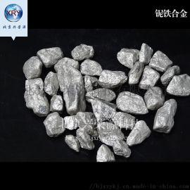 10-50mm铌铁合金 铌铁块 铌砂 铌铁合金块