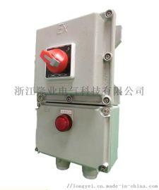 防爆断路器BDZ52系列 磁力启动器