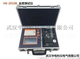 HK-2010B绝缘子智能盐密测定仪