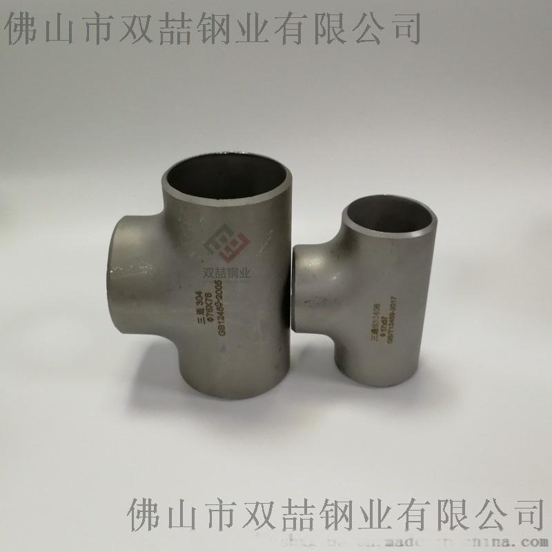 304不鏽鋼三通 佛山雙喆DN50三通