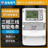 深圳龍電DSZ51三相三線智慧電能表3×100V 3×1.5(6)A 0.5S級