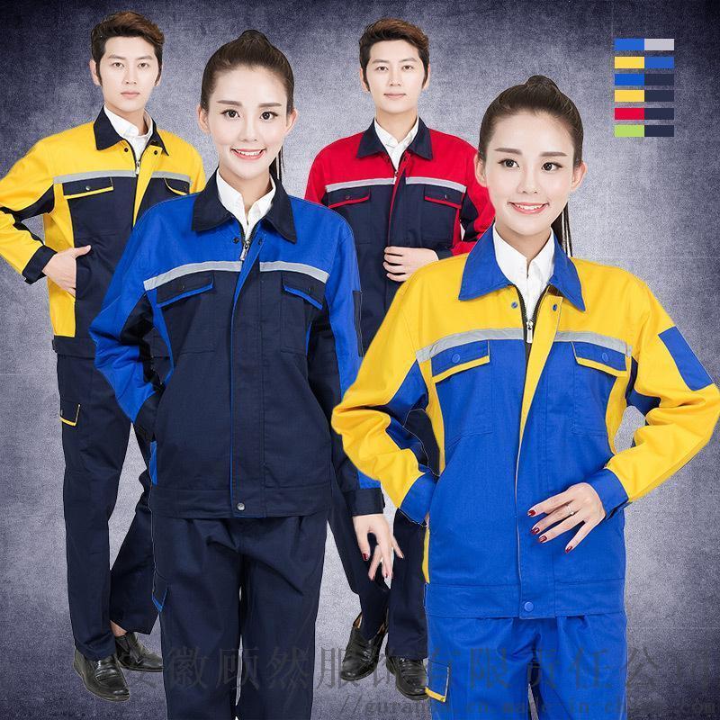 合肥工程服, 合肥工程服批發, 合肥工程服訂做-顧然服飾