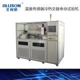 冷热交替温控器检测台 温控器寿命试验机 冷热交替温控器检测台厂家