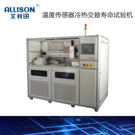 冷熱交替溫控器檢測臺 溫控器壽命試驗機